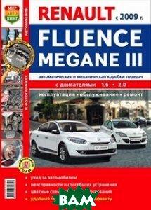 Купить Автомобили Renault Fluence / Megane III с 2009 г. Автоматическая и механическая коробки передач. Эксплуатация, обслуживание, ремонт, Мир автокниг, 978-5-91685-074-1