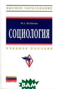 Купить Социология. Учебное пособие, ИНФРА-М, Игебаева Ф.А., 978-5-16-005375-2