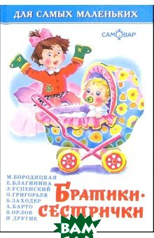 Купить Братики-сестрички, Самовар, 978-5-9781-0240-6