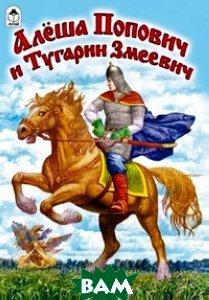 Купить Алёша Попович и Тугарин Змеевич (сказки), Неизвестный, 978-5-9930-1421-0