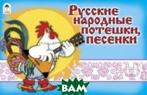 Купить Русские народные потешки, песенки, Алтей, Голенищева О., 978-5-9930-1222-3