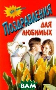 Купить Поздравления для любимых, Букмастер, Козловская Н.И., 978-985-549-965-8