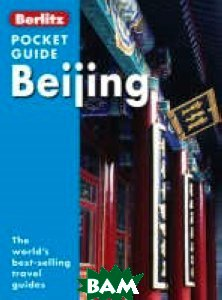 Купить Beijing Berlitz. Pocket Guide, 978-981-246-139-1