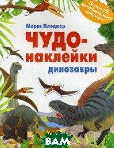 Купить Чудо-наклейки. Динозавры. Более 200 многоразовых наклеек, Мозаика-Синтез, Морис Пледжер, 978-5-43151-064-9