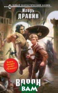 Купить Ворон (изд. 2013 г. ), ЭКСМО, Дравин И., 978-5-699-63023-3