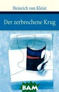 Купить Der zerbrochene Krug, Anaconda, Kleist H., 978-3-86647-185-6