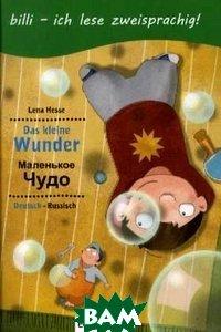Купить Das kleine Wunder, Hueber, Hesse Lena, 978-3-19-609595-1