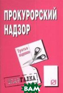 Купить Прокурорский надзор. Шпаргалка, РИОР, 978-5-369-00782-2