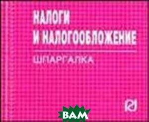 Купить Налоги и налогообложение. Шпаргалка, РИОР, 978-5-369-00900-0