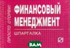 Купить Финансовый менеджмент. Шпаргалка, РИОР, 978-5-369-00671-9
