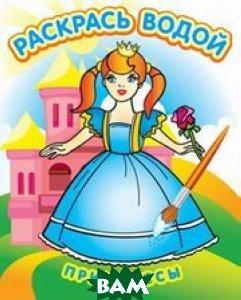 Принцессы. Водная раскраска в сказках