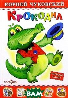 Купить Крокодил, Самовар, Чуковский Корней Иванович, 978-5-9781-0129-4
