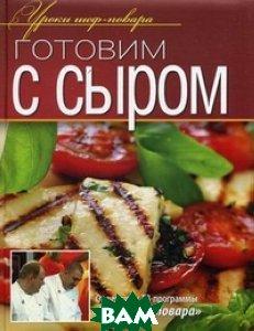 Купить Готовим с сыром, Олма Медиа Групп, Шепель А., 978-5-373-04909-2