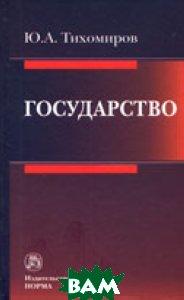 Купить Государство, Инфра-М, Норма, Тихомиров Ю.А., 978-5-91768-379-9