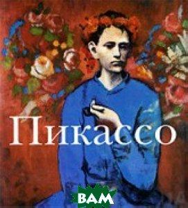 Пикассо, Неизвестный, Харитонова Г.А., перев., 978-5-88353-332-6  - купить со скидкой