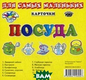 Купить Посуда. Карточки, Адонис, Яблоко, 978-5-86415-605-6