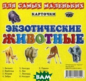 Купить Экзотические животные. Карточки, Адонис, Яблоко, 978-5-86415-604-9