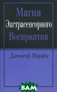 Купить Магия экстрасенсорного восприятия, ПОПУРРИ, Мэрфи Джозеф, 978-985-15-2067-7