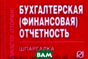 Купить Бухгалтерская (финансовая) отчетность. Шпаргалка, РИОР, 978-5-369-00909-3