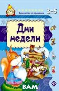 Купить Дни недели, ФЕНИКС, Гордиенко С.А., 978-5-222-27165-0