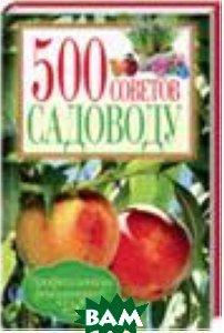 500 советов садоводу