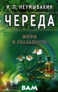 Купить Череда. Мифы и реальность, Диля, Неумывакин Иван Павлович, 978-5-88503-526-2
