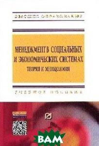 Менеджмент в социальных и экономических системах: теория и методология. Учебное пособие