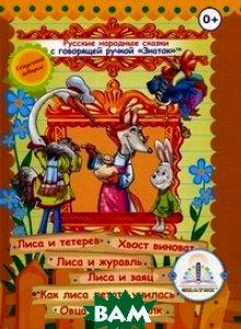 Купить Русские народные сказки для говорящей ручки Знаток . Книга 4: Лиса и тетерев, Хвост виноват, Лиса и журавль, Лиса и заяц, Как лиса летать училась, ЗНАТОК, 978-5-4244-0046-9