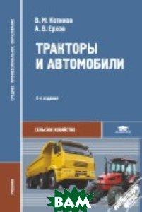 Купить Тракторы и автомобили, Неизвестный, Котиков В.М., 978-5-4468-0841-0