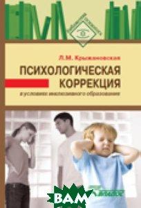 Купить Психологическая коррекция в условиях инклюзивного образования. Пособие для психологов и педагогов, ВЛАДОС, Крыжановская Л.М., 978-5-906992-46-8