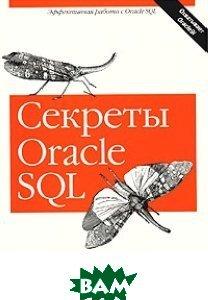 Купить Секреты Oracle SQL, СИМВОЛ-ПЛЮС, Мишра Санжей, 978-5-93286-047-2