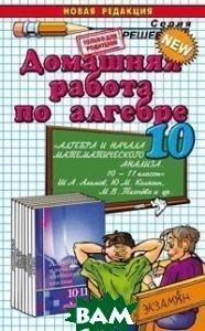 Домашняя работа по алгебре за 10 класс к учебнику Ш. А. Алимова Алгебра и начала математического анализа. 10-11 классы