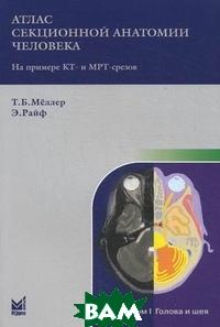 Купить Атлас секционной анатомии человека на примере КТ- и МРТ-срезов. В 3-х томах. Том 1: Голова и шея, МЕДпресс-информ, Райф Эмиль, 978-5-00030-501-0