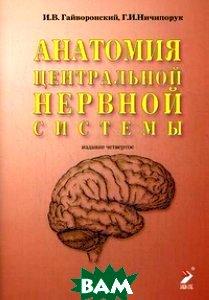 Купить Анатомия центральной нервной системы, Элби, Гайворонский И.В., 5-93979-142-5