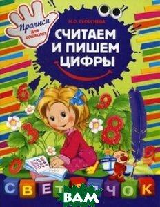 Купить Считаем и пишем цифры. Прописи для дошколят, ЭКСМО, Георгиева Марина Олеговна, 978-5-699-61569-8