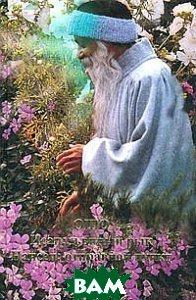 Купить Ошо. Не - ум и цветы вечности. Коммунизм и дзен, Нирвана, 5-94726-037-9