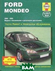 Ford Mondeo. 2000-2003. Ремонт и техническое обслуживание