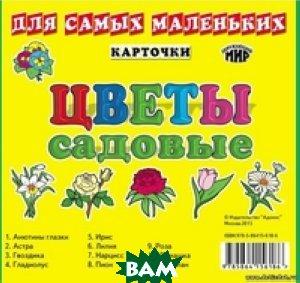 Купить Карточки. Садовые цветы, Адонис, Яблоко, 978-5-86415-618-6