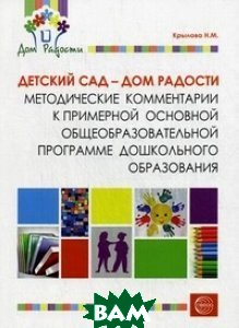 Детский сад - Дом радости. Методические комментарии к примерной основной общеобразовательной программе дошкольного образования