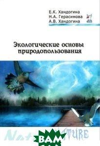 Купить Экологические основы природопользования. Учебное пособие, Форум, Хандогина Е.К., 978-5-00091-475-5
