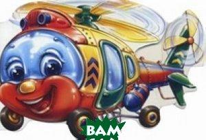 Купить Забавные машинки. Вертолет, Ранок, Панасюк И. С., 978-966-313-268-6