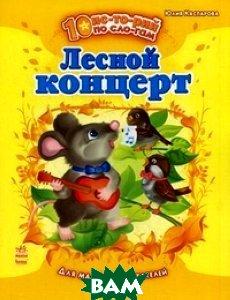Лесной концерт. Для маленьких читателей