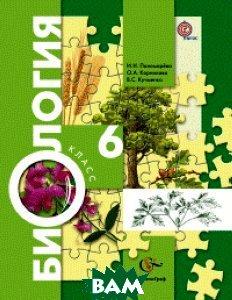 Купить Биология. 6 класс. Учебник. ФГОС, Вентана-Граф, Пономарева И.Н., 978-5-3600-2294-7