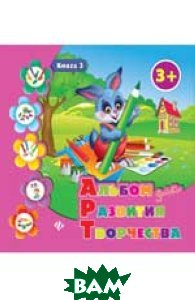 Альбом для развития творчества. Книга 3, ФЕНИКС, Леонова Н.С., 978-5-222-20961-5  - купить со скидкой