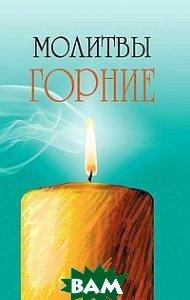 Купить Молитвы горние, Амрита-Русь, Серебров К., 978-5-00053-142-6