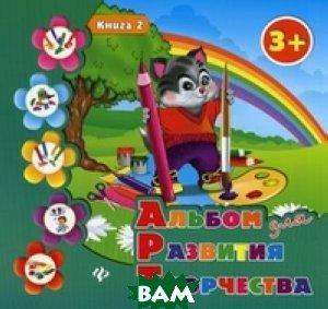 Альбом для развития творчества. Для детей от 3 лет. Книга 2, ФЕНИКС, Леонова Н.С., 978-5-222-20560-0  - купить со скидкой