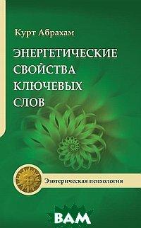 Купить Энергетические свойства ключевых слов, Амрита-Русь, Абрахам К., 978-5-94355-582-4