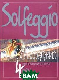 Сольфеджио. 4 класс ДМШ