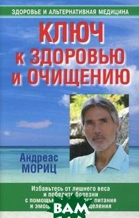 Купить Ключ к здоровью и очищению, ПОПУРРИ, Мориц Андреас, 978-985-15-2253-4