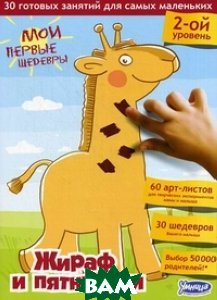 Жираф и пятнышки. 2-ой уровень. 30 готовых занятий для самых маленьких. Методические рекомендации к занятиям творчеством. Для детей от 1 года, Умница, Смелова Юлия, 978-5-91666-116-3  - купить со скидкой